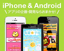 Android・iPhoneアプリ開発/制作