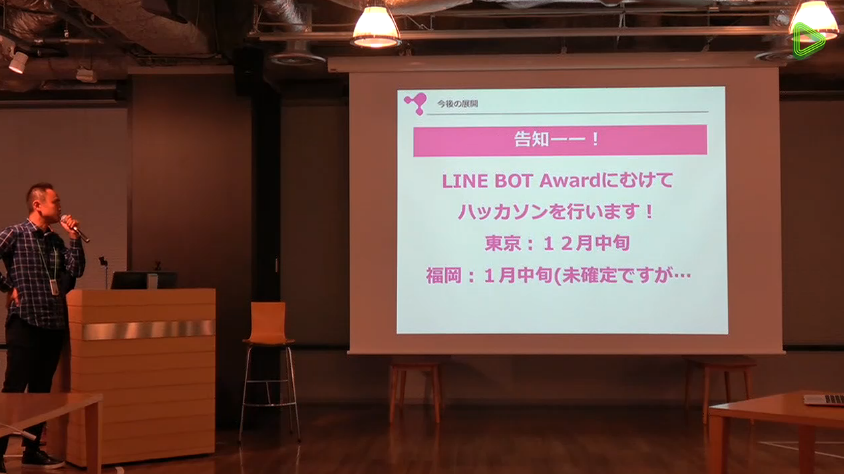FireShot Screen Capture #157 - 'LINE BOT AWARDS大説明会vol_01 - LINE LIVE' - live_line_me_r_channels_31959_broadcast_1240